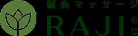 鍼灸マッサージ RAJI(らじ)新宿区四谷院+杉並中野で女性専門出張施術