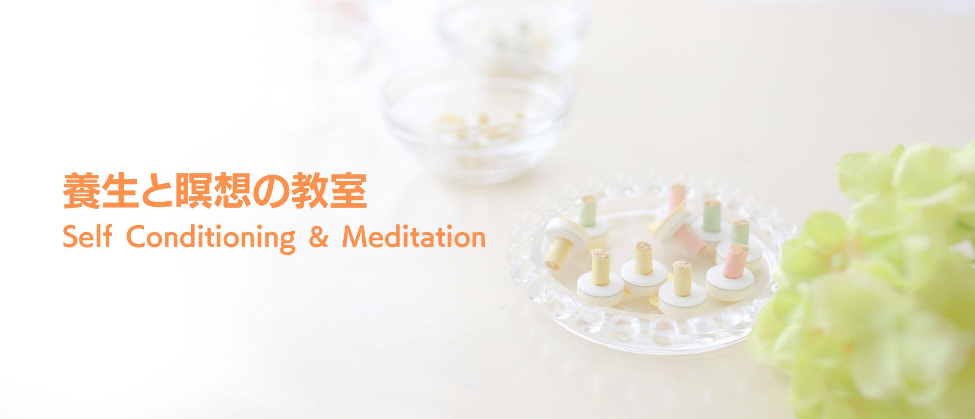 養生と瞑想の教室
